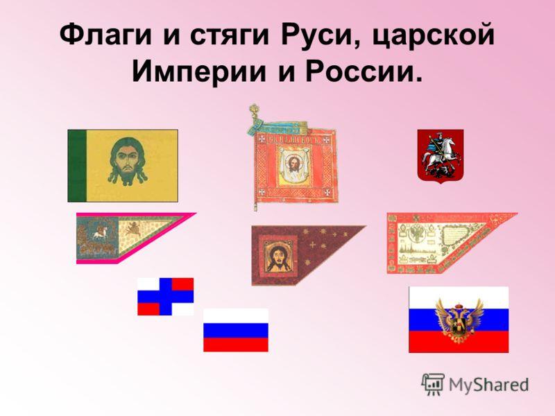 Флаги и стяги Руси, царской Империи и России.