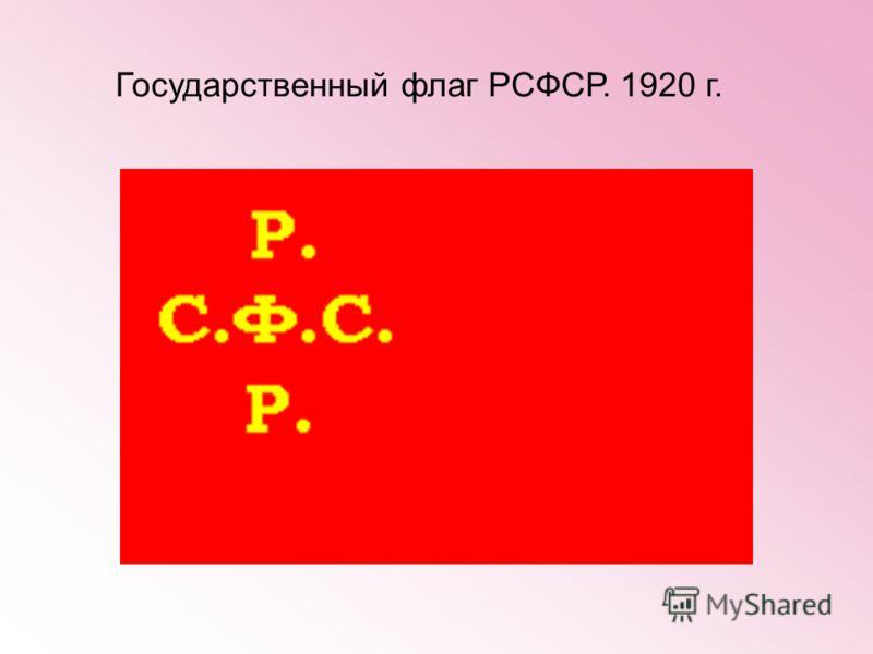 Государственный флаг РСФСР. 1920 г.