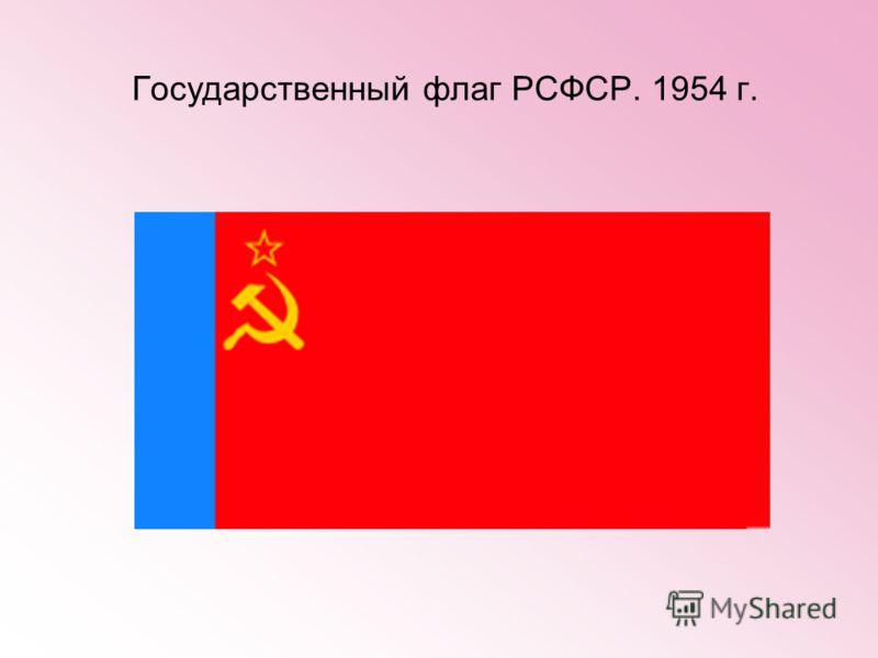 Государственный флаг РСФСР. 1954 г.