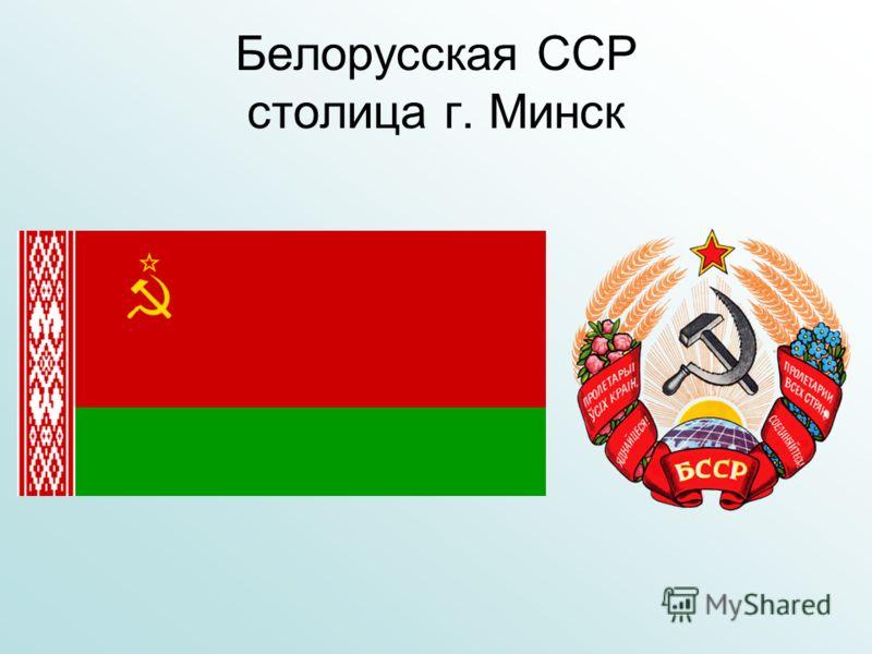 Белорусская ССР столица г. Минск