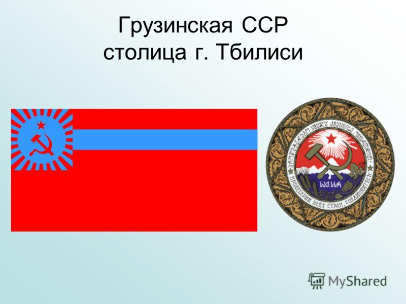 Грузинская ССР столица г. Тбилиси