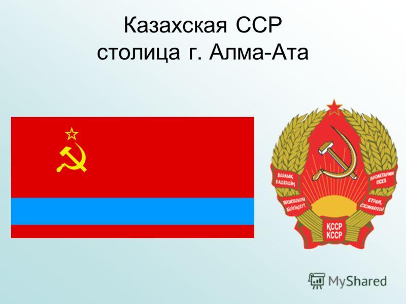 Казахская ССР столица г. Алма-Ата