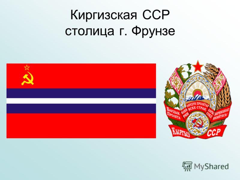 Киргизская ССР столица г. Фрунзе