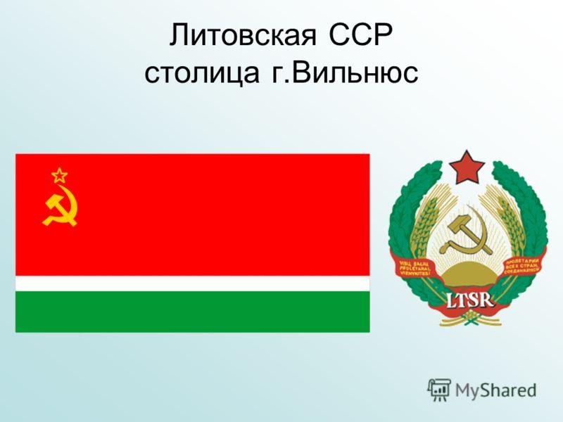 Литовская ССР столица г.Вильнюс