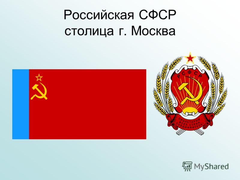 Российская СФСР столица г. Москва