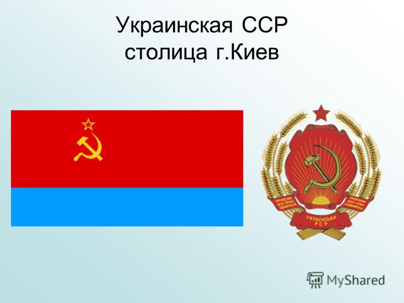 Украинская ССР столица г.Киев