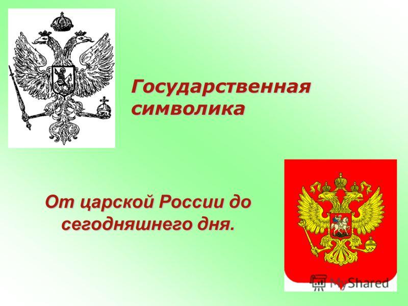 Государственная символика От царской России до сегодняшнего дня.
