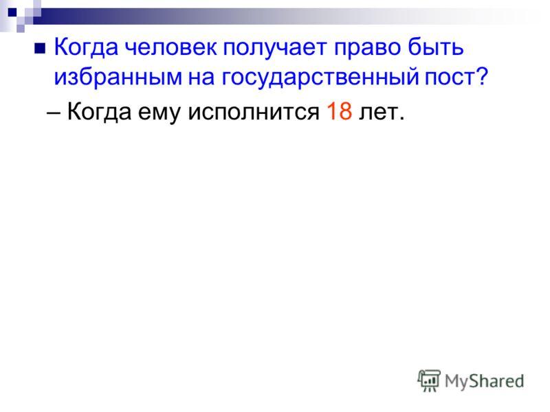 Кого выбирают граждане России? – Президента, депутатов, мэра, губернатора.