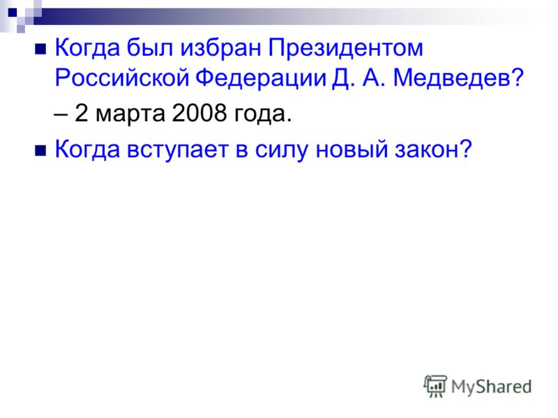 Кто является главой государства? Чем он занимается? – Президент Российской Федерации определяет основные направления внутренней и внешней политики.