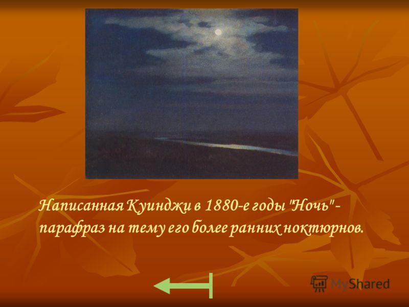 Березовая роща (1879), Государственная Третьяковская галерея, Москва На VII Передвижной выставке 1879 года Куинджи показал три новые картины - это были