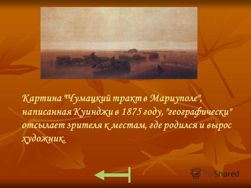 Дубы (1900-05) - еще один пример солнечного пейзажа; мы найдем немало таких пейзажей в творческом наследии мастера.
