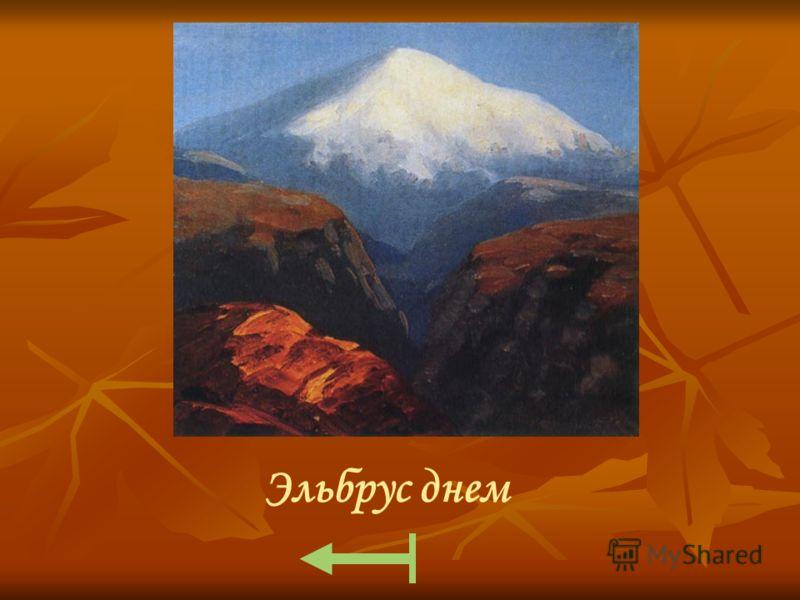 Эльбрус вечером (1898-1908) В 1890 году Куинджи съездил на Кавказ и буквально заболел горами. Его многочисленные виды Эльбруса - такие, как