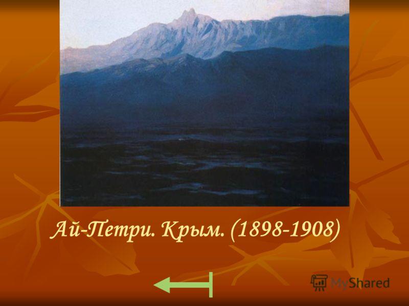 Море. Крым. (1898-1908) Южный берег Крыма - еще один любимый уголок Куинджи. Здесь он обосновывался