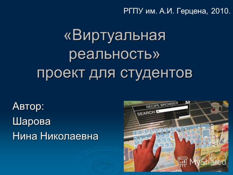 «Виртуальная реальность» проект для студентов РГПУ им. А.И. Герцена, 2010. Автор:Шарова Нина Николаевна