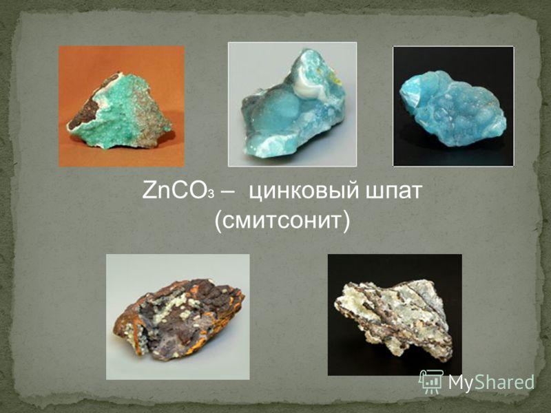 ZnCO 3 – цинковый шпат (смитсонит)