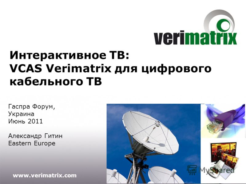 www.verimatrix.com Интерактивное ТВ: VCAS Verimatrix для цифрового кабельного ТВ Гаспра Форум, Украина Июнь 2011 Александр Гитин Eastern Europe