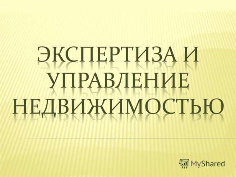 Презентация на тему Специальность Экспертиза и управление  2