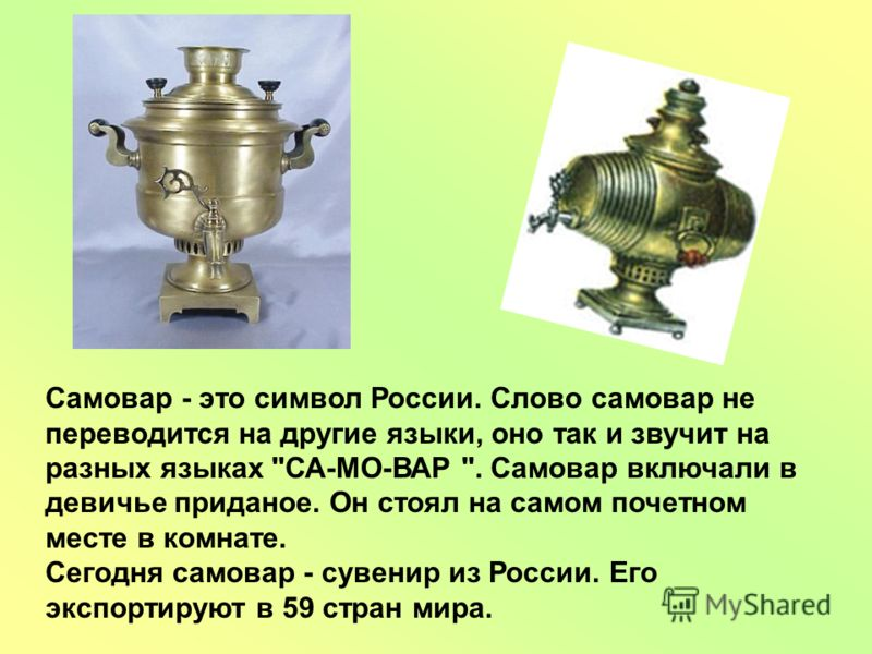 Самовар - это символ России. Слово самовар не переводится на другие языки, оно так и звучит на разных языках