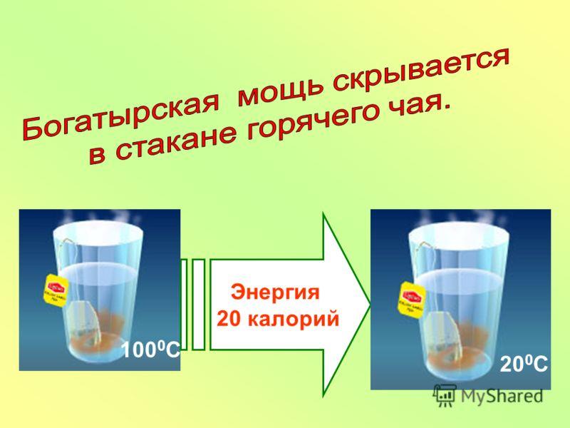Энергия 20 калорий 100 0 С 20 0 С