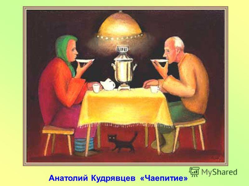 Анатолий Кудрявцев «Чаепитие»