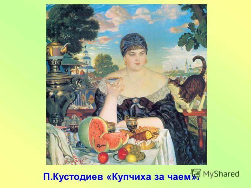П.Кустодиев «Купчиха за чаем».