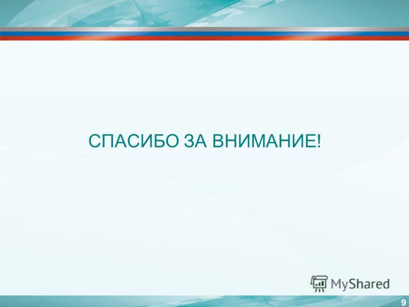 СПАСИБО ЗА ВНИМАНИЕ! 9