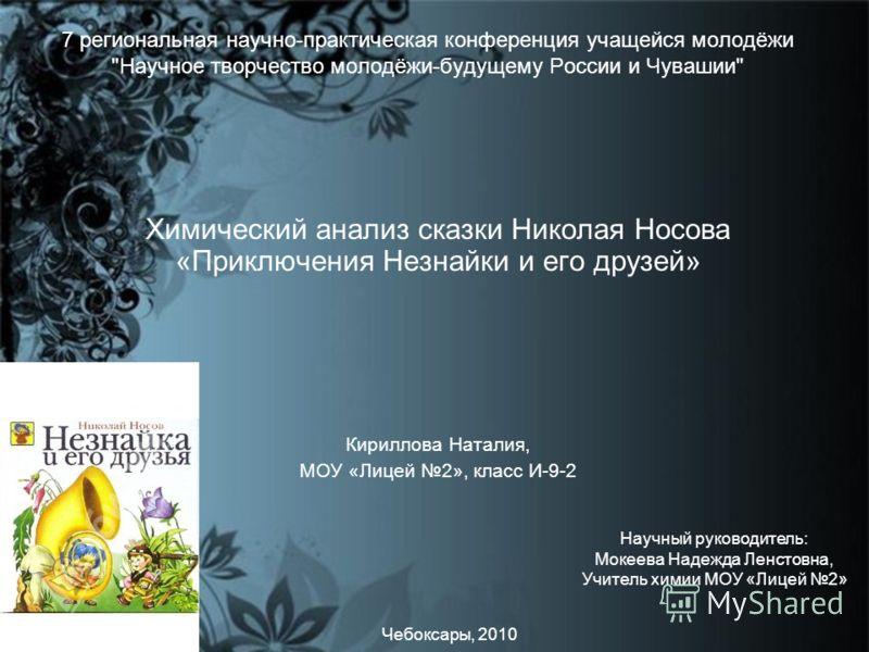 7 региональная научно-практическая конференция учащейся молодёжи