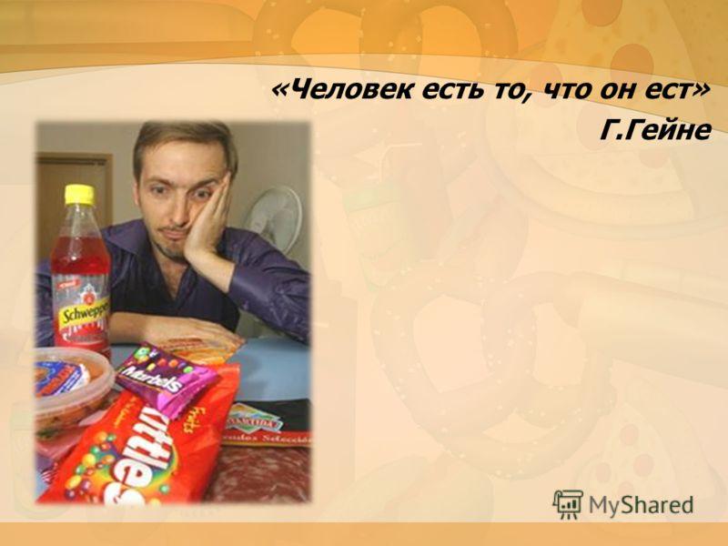 «Человек есть то, что он ест» Г.Гейне
