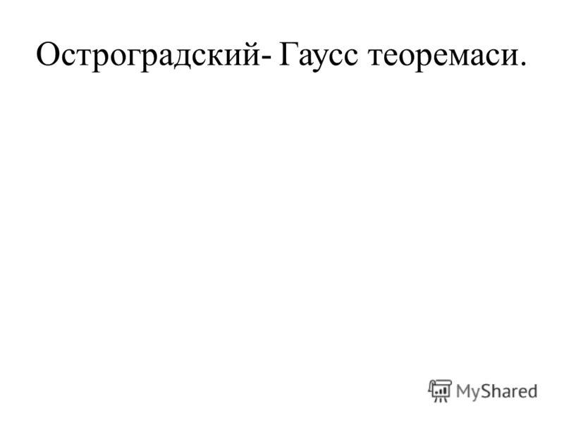 Остроградский- Гаусс теоремаси.