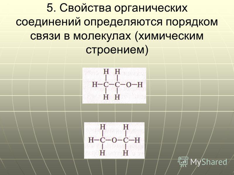 5. Свойства органических соединений определяются порядком связи в молекулах (химическим строением)