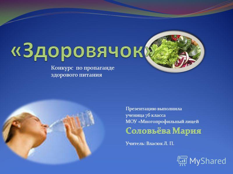 Конкурс по пропаганде здорового питания