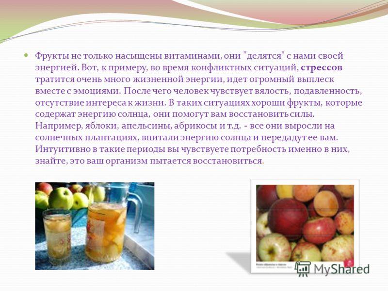 Фрукты не только насыщены витаминами, они