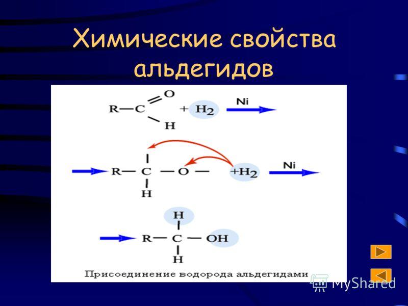 Химические свойства альдегидов