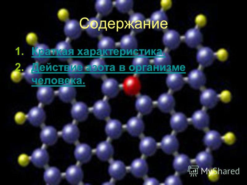 Содержание 1.ККраткая характеристика. 2.ДДействие азота в организме человека.