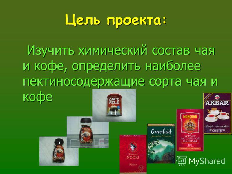 Цель проекта: Изучить химический состав чая и кофе, определить наиболее пектиносодержащие сорта чая и кофе