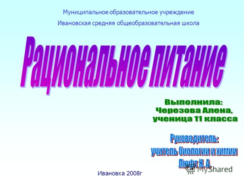 Муниципальное образовательное учреждение Ивановская средняя общеобразовательная школа Ивановка 2008г