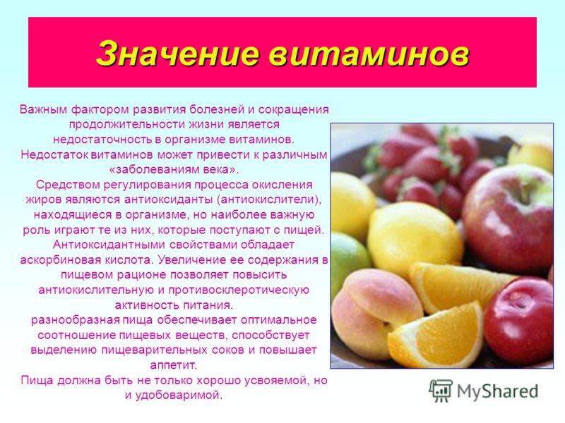 Значение витаминов Важным фактором развития болезней и сокращения продолжительности жизни является недостаточность в организме витаминов. Недостаток витаминов может привести к различным «заболеваниям века». Средством регулирования процесса окисления