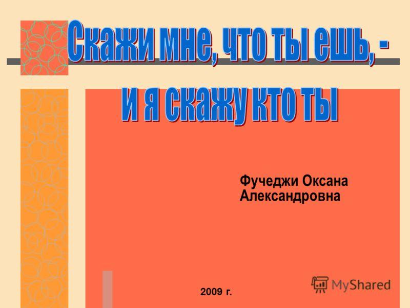 Фучеджи Оксана Александровна 2009 г.