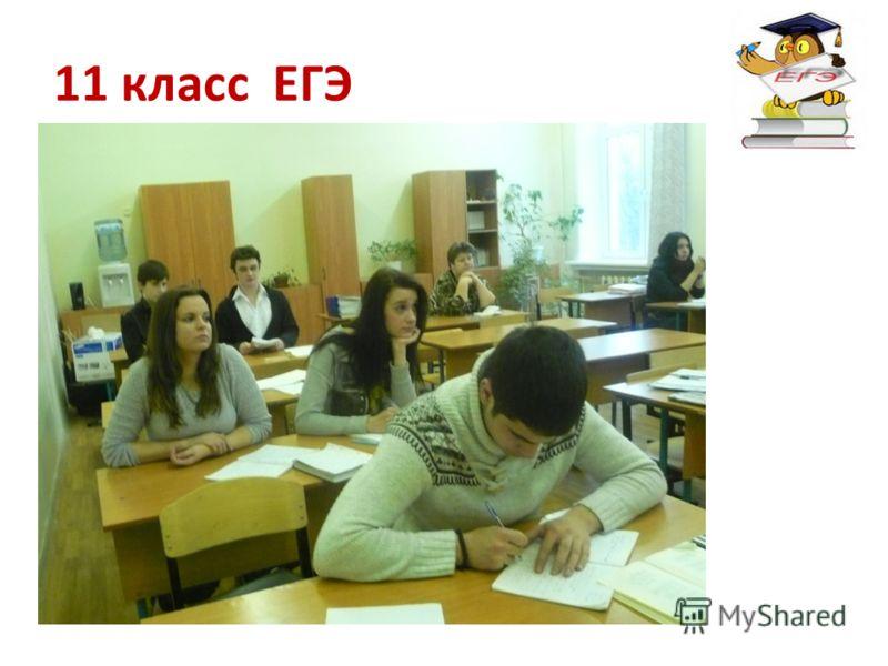 11 класс ЕГЭ