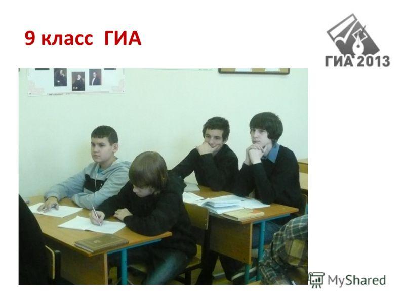 9 класс ГИА