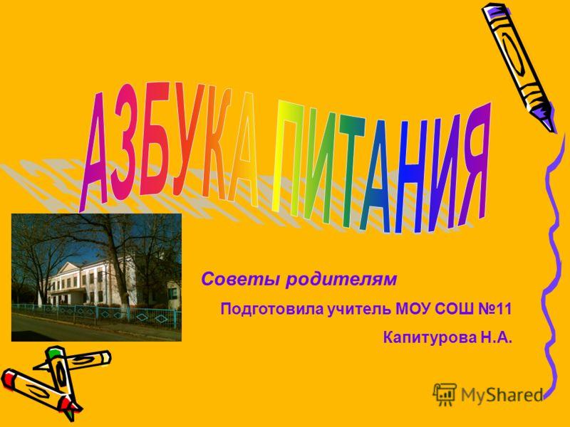 Советы родителям Подготовила учитель МОУ СОШ 11 Капитурова Н.А.