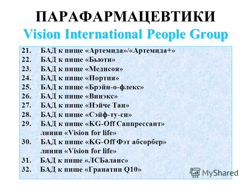 Vision International People Group ПАРАФАРМАЦЕВТИКИ Vision International People Group 21. БАД к пище «Артемида»/«Артемида+» 22. БАД к пище «Бьюти» 23. БАД к пище «Медисоя» 24. БАД к пище «Нортия» 25. БАД к пище «Брэйн-о-флекс» 26. БАД к пище «Винэкс»