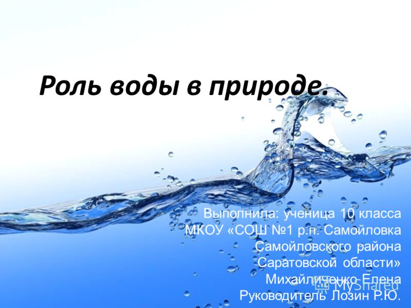 Презентации о воде для 10 класса