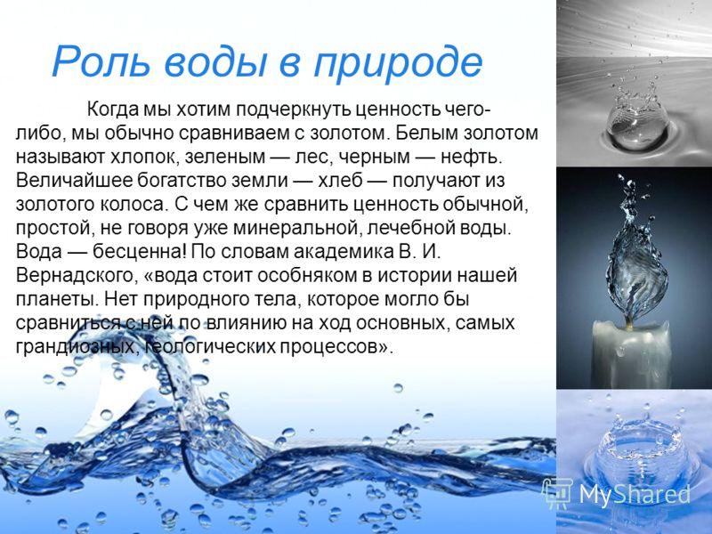 Page 12 Роль воды в природе Когда мы хотим подчеркнуть ценность чего- либо, мы обычно сравниваем с золотом. Белым золотом называют хлопок, зеленым лес, черным нефть. Величайшее богатство земли хлеб получают из золотого колоса. С чем же сравнить ценно