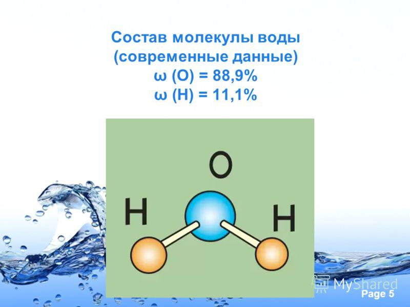 Page 5 Состав молекулы воды (современные данные) ω (О) = 88,9% ω (Н) = 11,1%