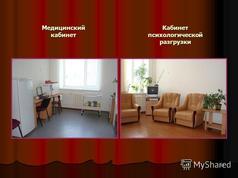 12 Медицинский кабинет Кабинет психологической разгрузки