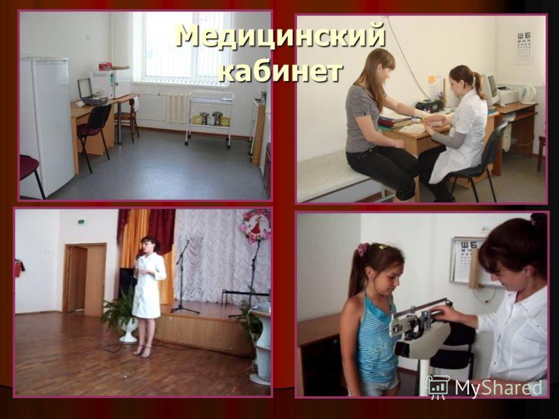 13 Медицинский кабинет