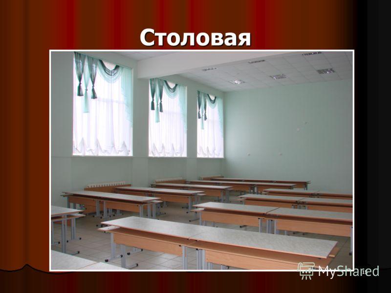 15 Столовая