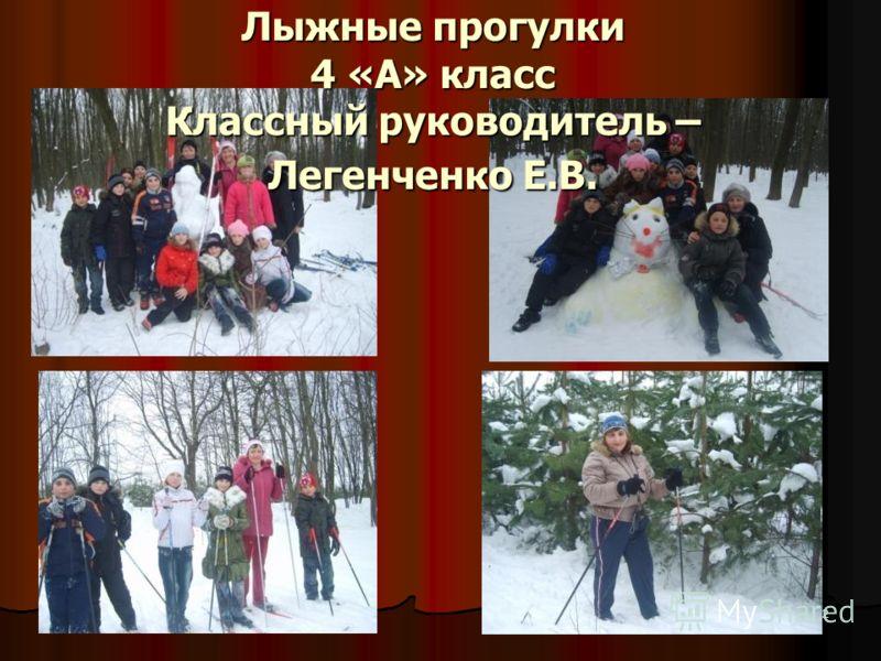 32 Лыжные прогулки 4 «А» класс Классный руководитель – Легенченко Е.В.