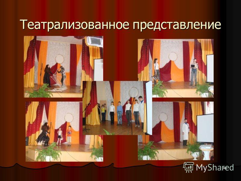 44 Театрализованное представление